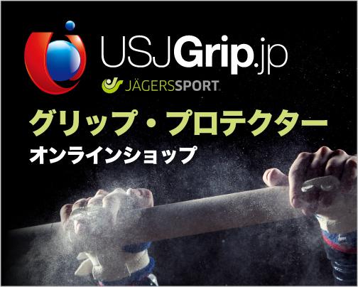banner-usjgrip_jp504x404